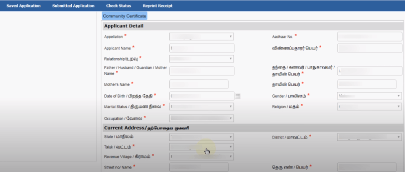 community certificate online application