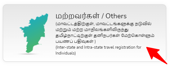 inter state and intra state travel registration